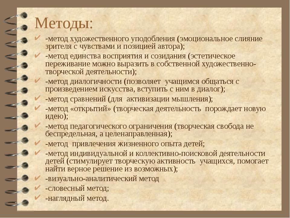 Методы: -метод художественного уподобления (эмоциональное слияние зрителя с ч...