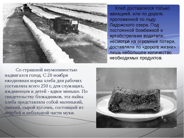 Со страшной неумолимостью надвигался голод. С 20 ноября ежедневная норма хле...