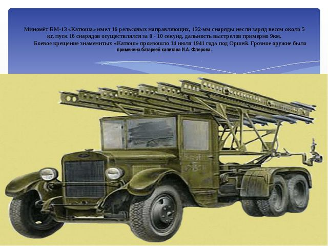 Миномёт БМ-13 «Катюша» имел 16 рельсовых направляющих, 132-мм снаряды несли...