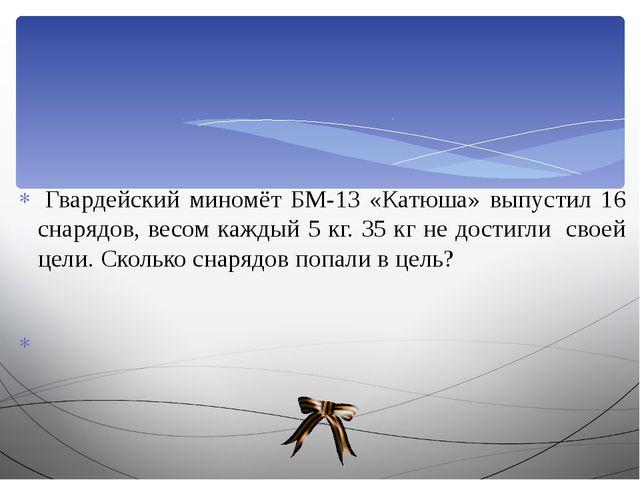Гвардейский миномёт БМ-13 «Катюша» выпустил 16 снарядов, весом каждый 5 кг....