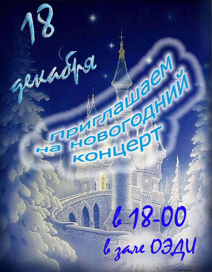 D:\ДОКУМЕНТЫ\концерты\афиши\Афиша-концерт новогодний.jpg