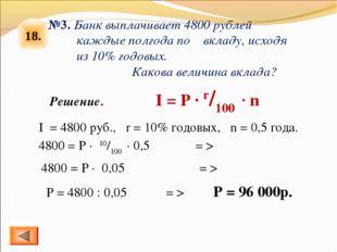 18. №3. Банк выплачивает 4800 рублей каждые полгода по вкладу, исходя из 10%