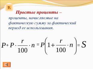 7. Простые проценты – проценты, начисляемые на фактическую сумму за фактическ