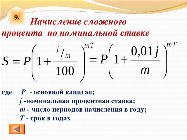 9. Начисление сложного процента по номинальной ставке где Р - основной капита...