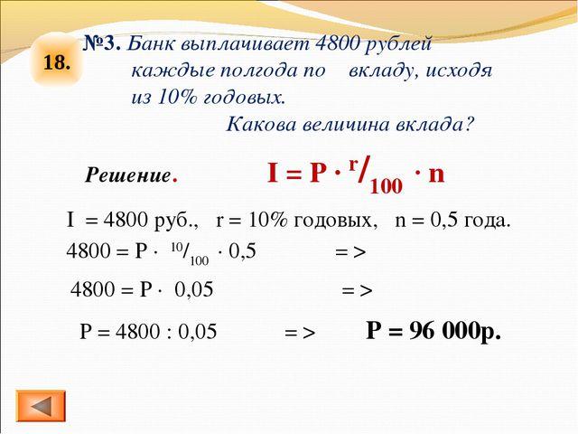 18. №3. Банк выплачивает 4800 рублей каждые полгода по вкладу, исходя из 10%...