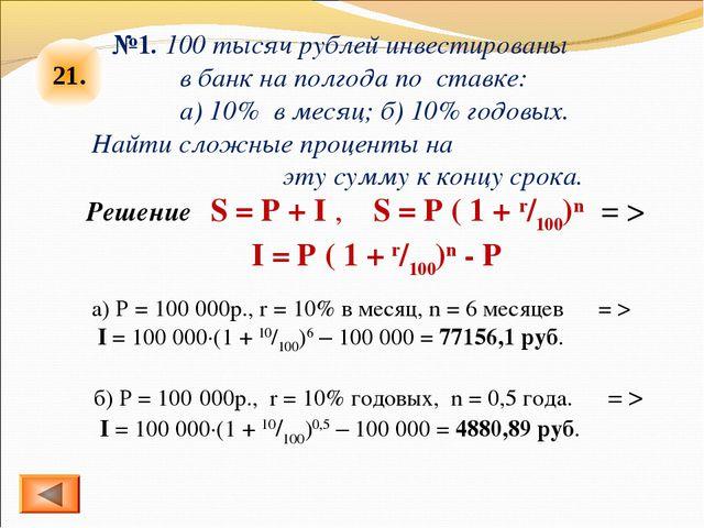 21. №1. 100 тысяч рублей инвестированы в банк на полгода по ставке: а) 10% в...