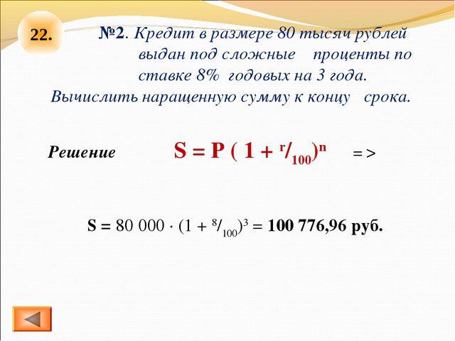 22. №2. Кредит в размере 80 тысяч рублей выдан под сложные проценты по ставке...