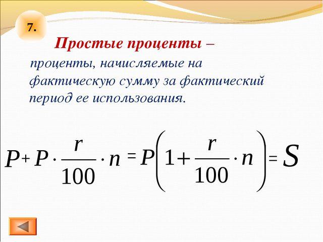 7. Простые проценты – проценты, начисляемые на фактическую сумму за фактическ...