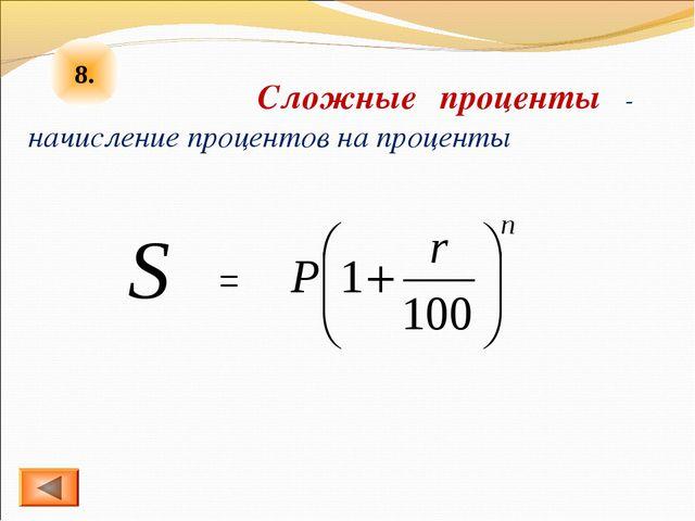 8. Сложные проценты - начисление процентов на проценты =