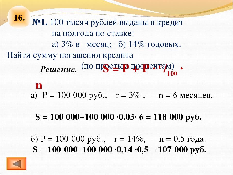 16. №1. 100 тысяч рублей выданы в кредит на полгода по ставке: а) 3% в месяц;...