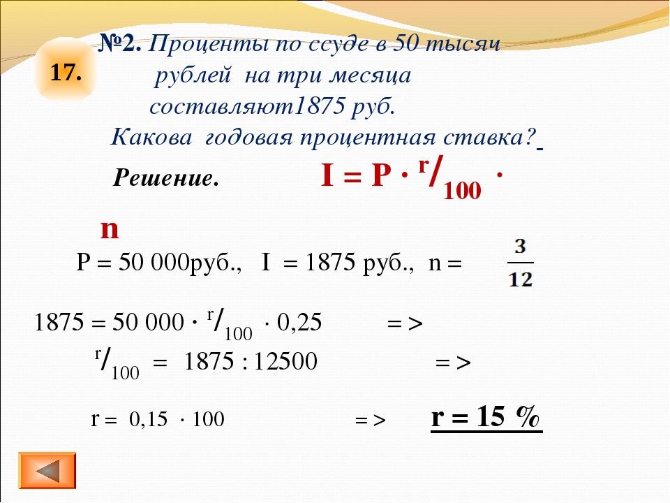 17. №2. Проценты по ссуде в 50 тысяч рублей на три месяца составляют1875 руб....