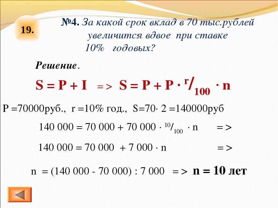19. №4. За какой срок вклад в 70 тыс.рублей увеличится вдвое при ставке 10% г...