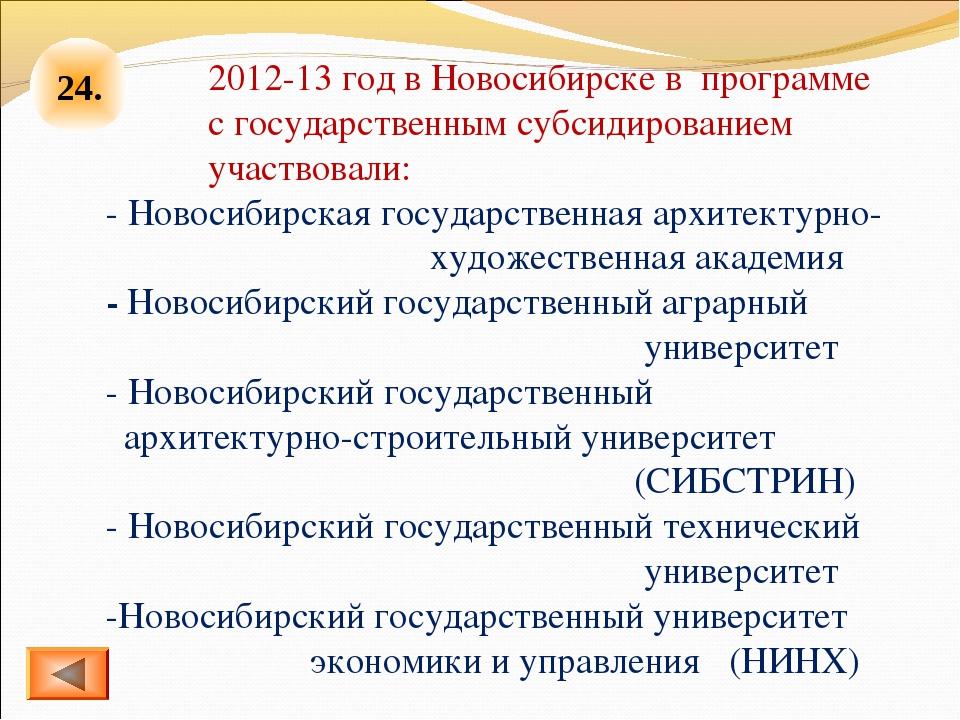 24. 2012-13 год в Новосибирске в программе с государственным субсидированием...