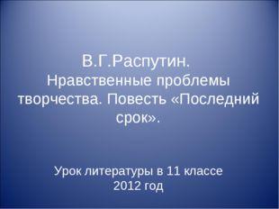 В.Г.Распутин. Нравственные проблемы творчества. Повесть «Последний срок». Уро