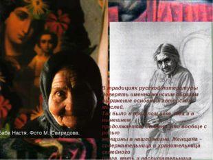 Баба Настя. Фото М. Свиридова. В традициях русской литературы доверять именно