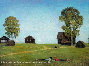 В. Пластов. Юность. 1953-1954. В. М. Сидоров. Там, за лесом , моё детство.1974.