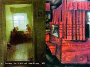 А. Шалаев. Материнский тихий свет. 1984. Самые прекрасные и в то же Время сам