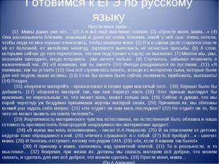 Готовимся к ЕГЭ по русскому языку Прости меня, мама… (1) Мамы давно уже нет…