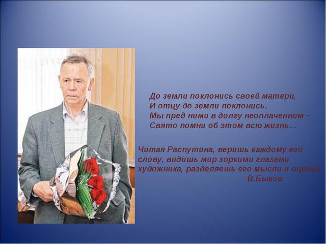 Читая Распутина, веришь каждому его слову, видишь мир зоркими глазами художни...