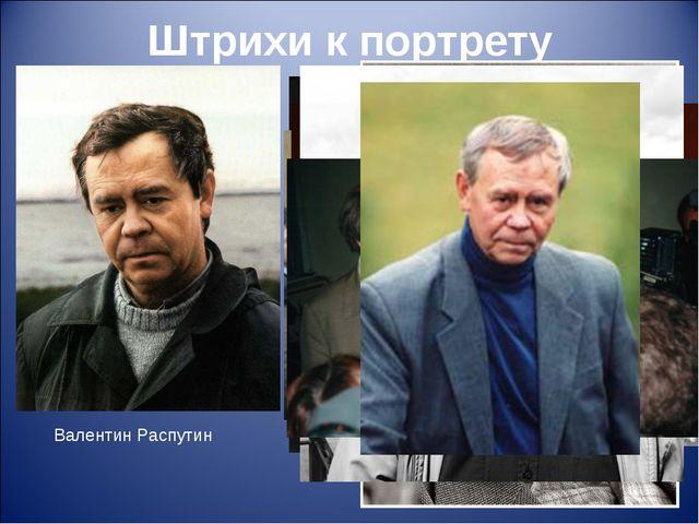 Штрихи к портрету Валентин Распутин