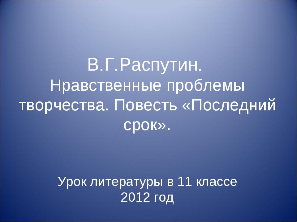 В.Г.Распутин. Нравственные проблемы творчества. Повесть «Последний срок». Уро...
