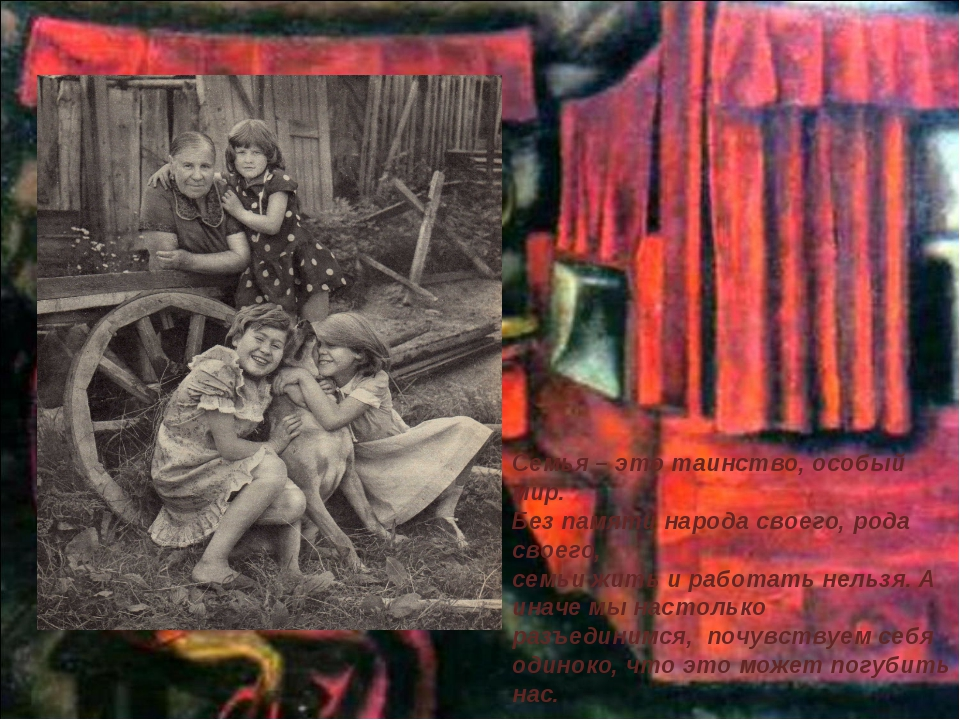 Семья – это таинство, особый мир. Без памяти народа своего, рода своего, семь...