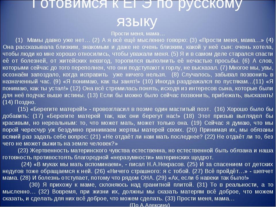 Готовимся к ЕГЭ по русскому языку Прости меня, мама… (1) Мамы давно уже нет…...