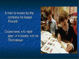 A man is known by the company he keeps. Proverb Скажи мне, кто твой друг, и я
