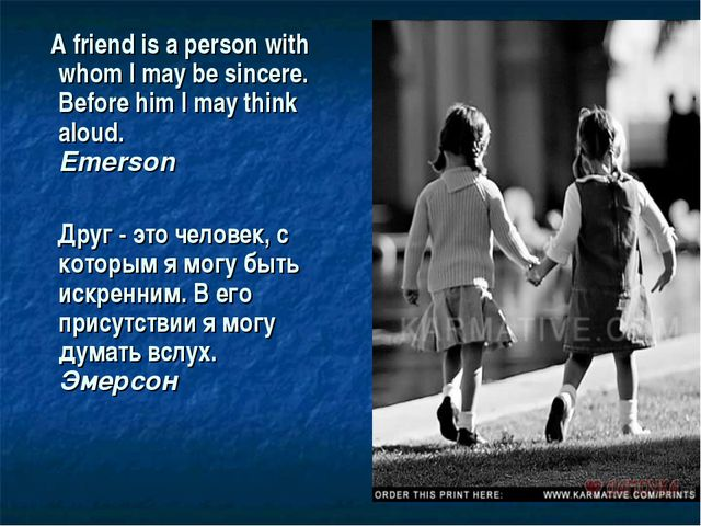A friend is a person with whom I may be sincere. Before him I may think alou...