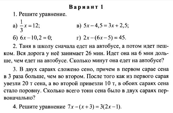 Контрольная работа по теме Функции  кр 2 в1 bmp