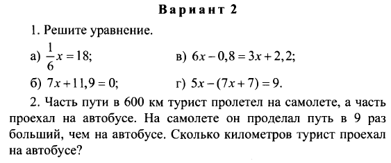 Контрольная работа по теме Функции  кр2 в2 1 bmp