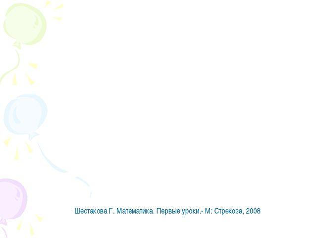 Шестакова Г. Математика. Первые уроки.- М: Стрекоза, 2008
