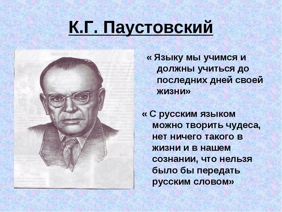 « Языку мы учимся и должны учиться до последних дней своей жизни» « С русским...