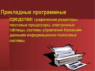 Прикладные программные средства: графические редакторы, текстовые процессоры,