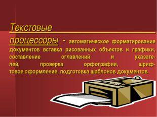 Текстовые процессоры - автоматическое форматирование документов вставка рисов