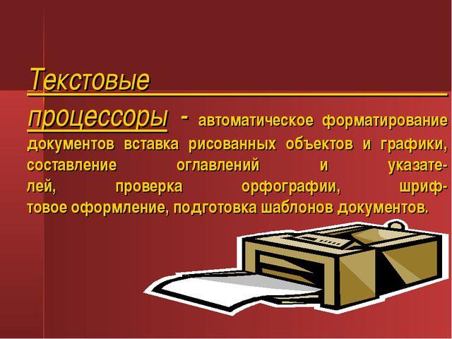 Текстовые процессоры - автоматическое форматирование документов вставка рисов...