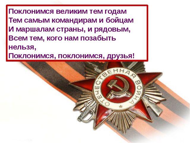 Поклонимся великим тем годам Тем самым командирам и бойцам И маршалам стран...