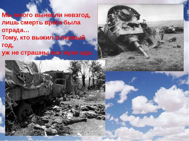 Врагу не сдали Ленинград и под Москвой врага разбили, и отстояли Сталинград...