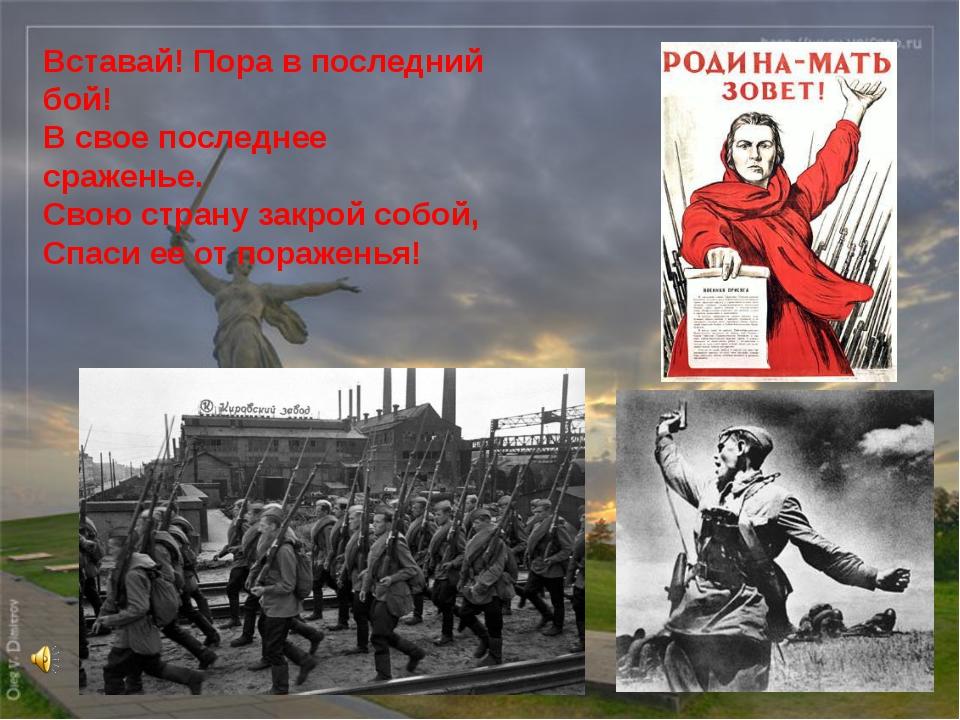 Вставайте, люди русские, На смертный бой! На страшный бой.