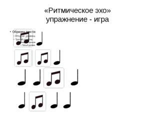«Ритмическое эхо» упражнение - игра