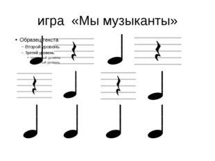 игра «Мы музыканты»
