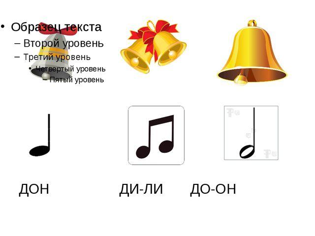 ДОН ДИ-ЛИ ДО-ОН
