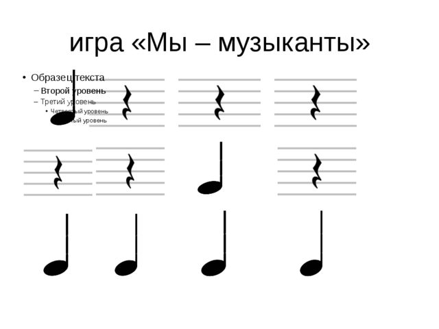 игра «Мы – музыканты»
