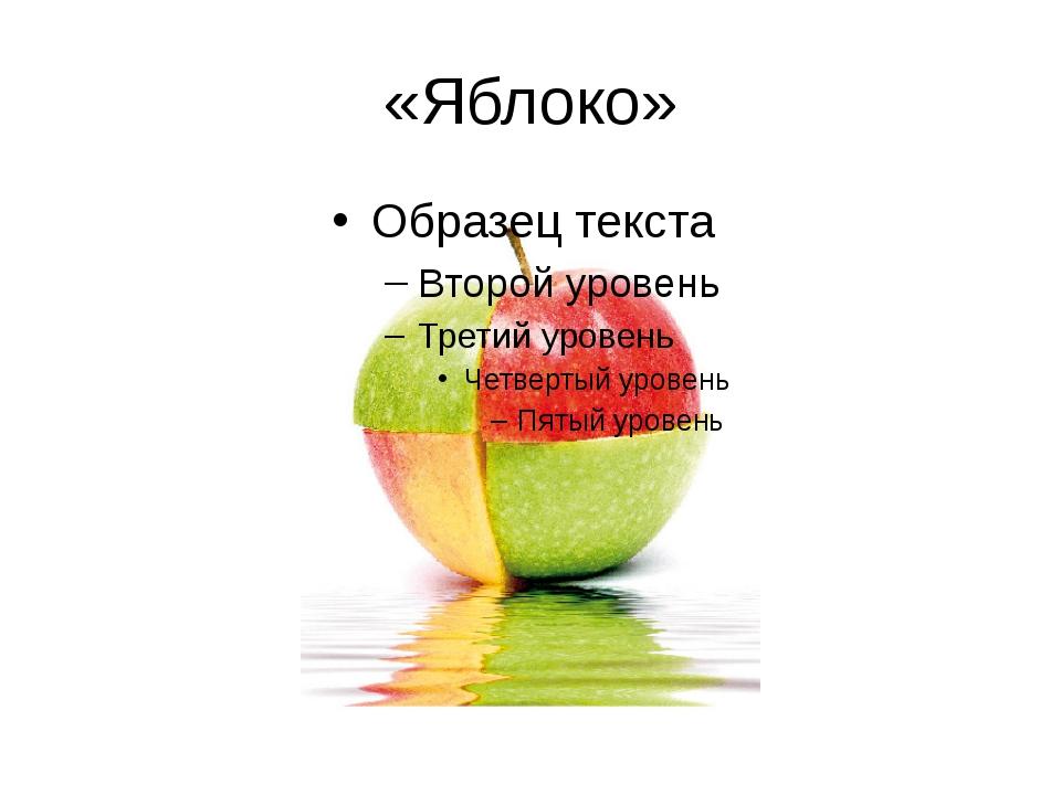 «Яблоко»