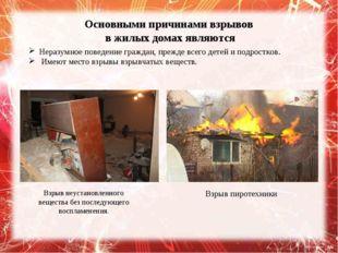 Основными причинами взрывов в жилых домах являются Неразумное поведение гражд