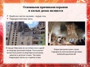 Основными причинами взрывов в жилых домах являются Наиболее частое явление -