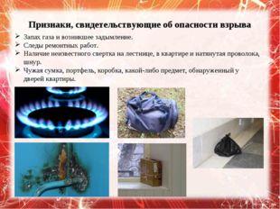 Признаки, свидетельствующие об опасности взрыва Запах газа и возникшее задымл