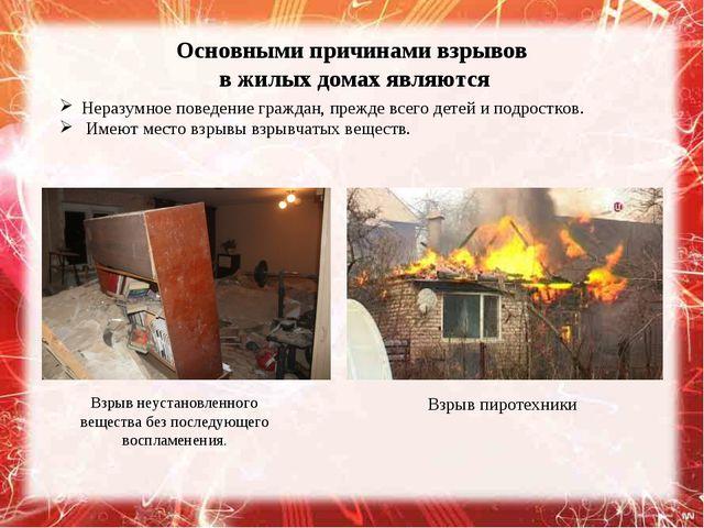Основными причинами взрывов в жилых домах являются Неразумное поведение гражд...