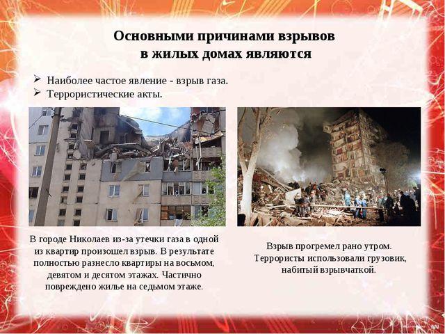 Основными причинами взрывов в жилых домах являются Наиболее частое явление -...