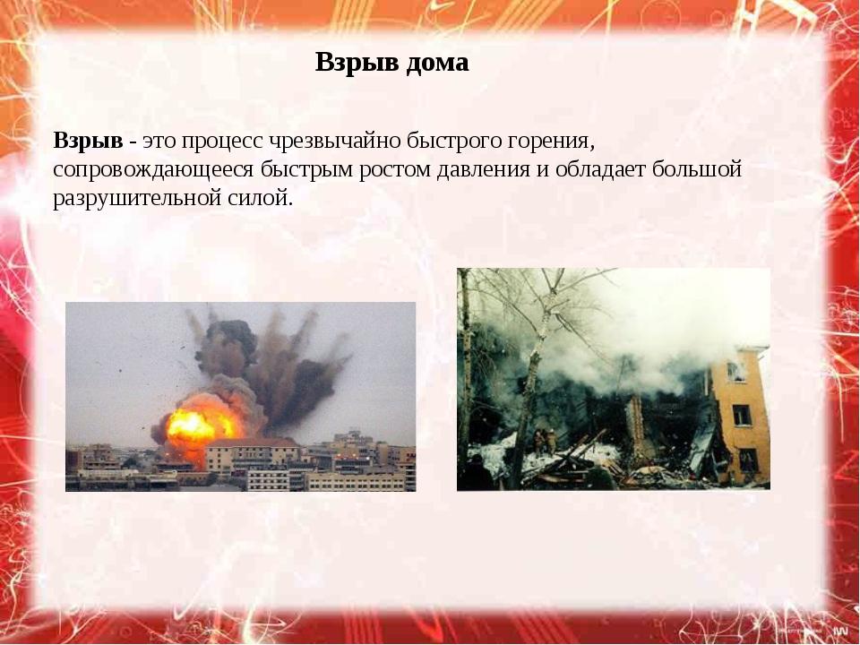 Взрыв- это процесс чрезвычайно быстрого горения, сопровождающееся быстрым ро...
